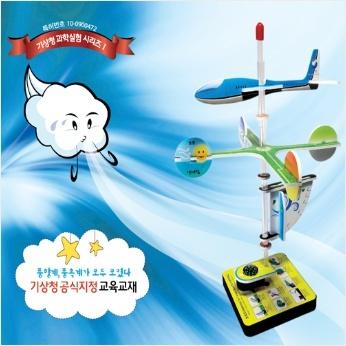 기상청과학실험시리즈4-풍향풍속계