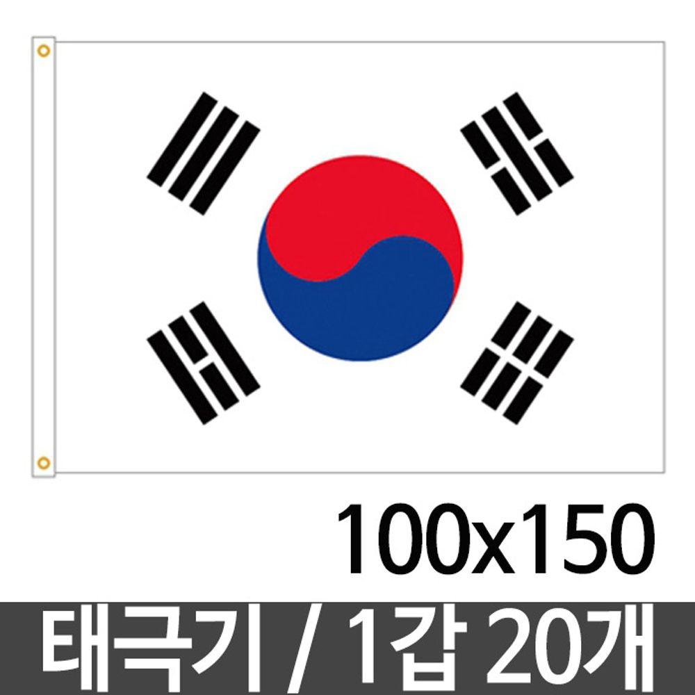 완창국기사 태극기 100X150 1세트10개 평창올림픽