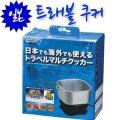 [당일 무료배송] 일본 트래블 쿠커 · 여행용 전기 코펠 · 여행용 전기 쿠커 · Travel Cooker · 110V, 220V 전압 사용 가능