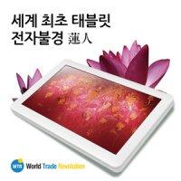 [5% 즉시할인]국내 최초 태블릿 전자 불경 연인(강화 선원사 연승 성원 스님과 공동개발)